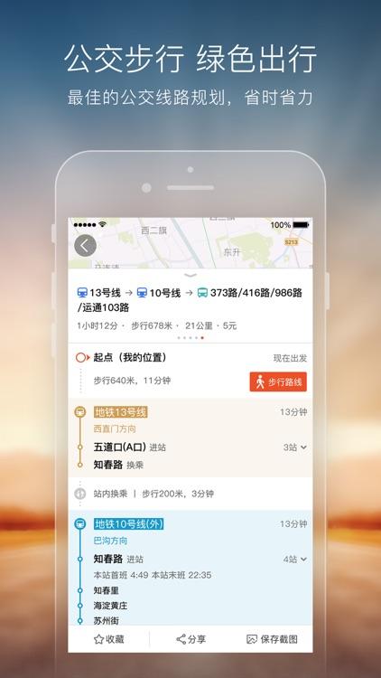 搜狗地图-专业地图,精准导航 screenshot-4