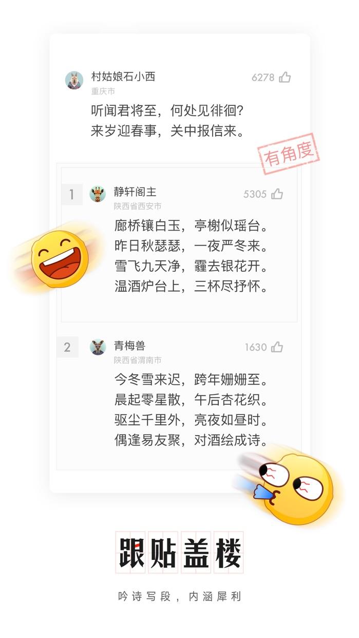 网易新闻 Screenshot