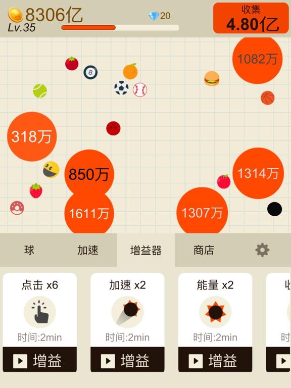 Image of 疯狂弹力球 for iPad