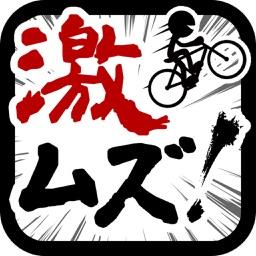 Super Bicycle Run