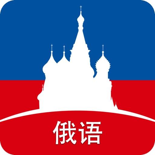 俄语入门-俄语翻译单词会话学习