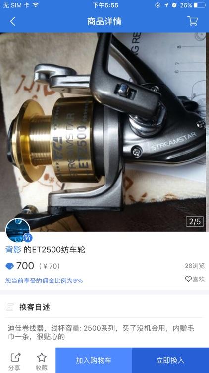 换呗 screenshot-1