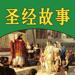 77.旧约圣经故事全集HD 聆听创世起源西方哲学