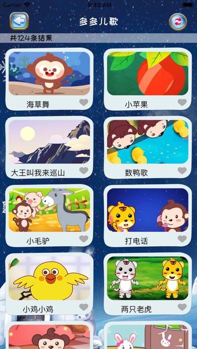 幼儿园宝宝认颜色认图形-儿童游戏多多 screenshot two