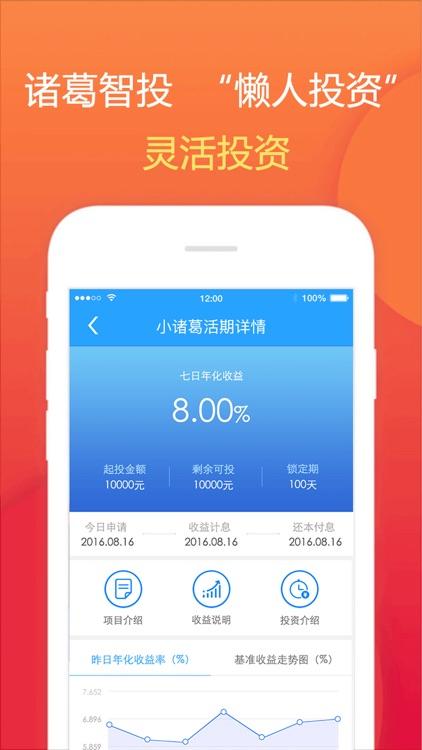 小诸葛金服-融腾集团旗下信息中介服务平台 screenshot-3