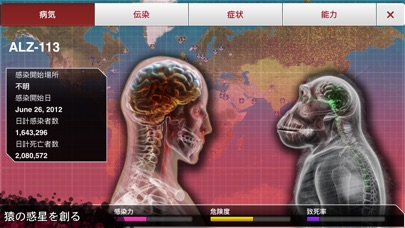 Screenshot for Plague Inc. -伝染病株式会社- in Japan App Store