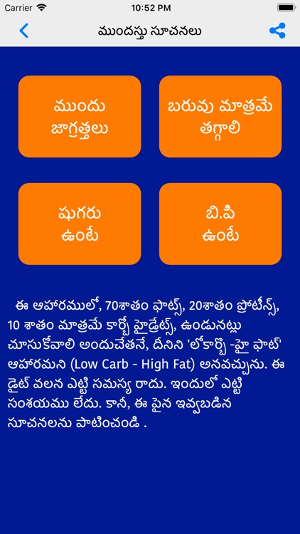 VRK Diet Plan Telugu Pro screenshot-1