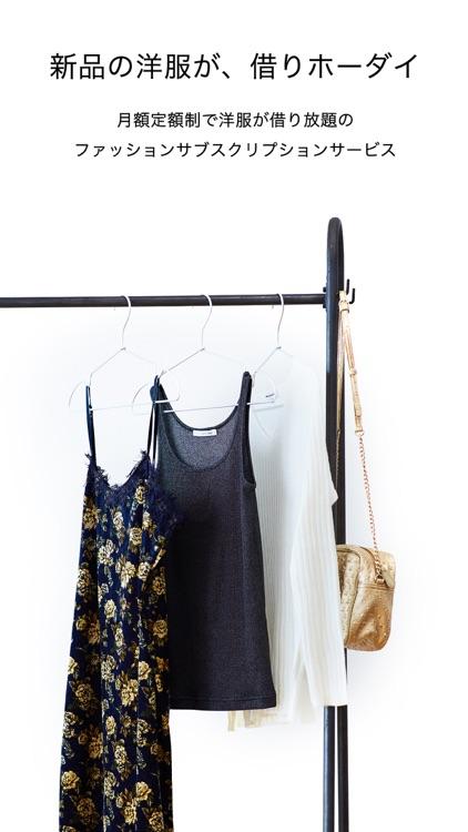ファッションレンタル - メチャカリ