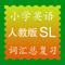 App Icon for 小学英语人教版新起点SL单词全集 App in United States IOS App Store