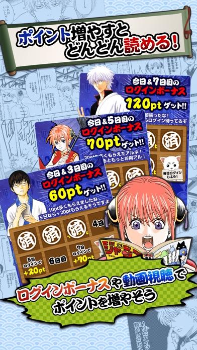 銀魂 公式連載アプリ〜銀魂の漫画が毎週1巻読めるアプリ〜 ScreenShot1
