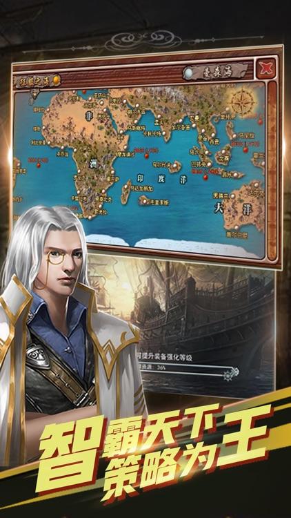 大航海霸业——攻城略地成为大航海王者 screenshot-3