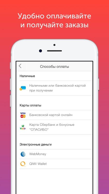 OZON.ru - интернет магазин screenshot-4