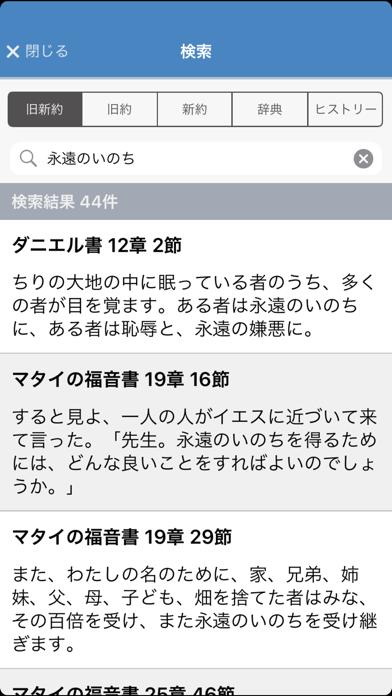 聖書 新改訳 第3版 ScreenShot4