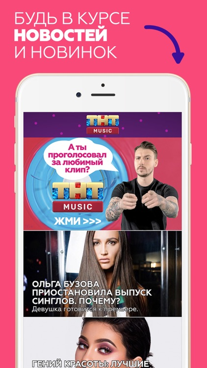 ТНТ MUSIC screenshot-3