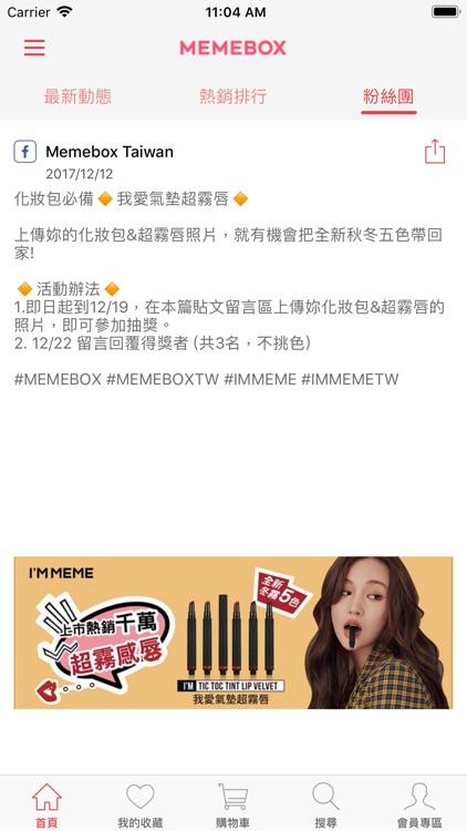 MEMEBOX:最潮韓國美妝 screenshot-4