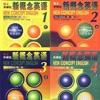 新概念英语全四册 - 零基础英语入门王
