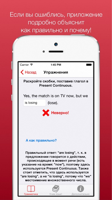 Выучи английский язык - Грамматика английского языка Screenshot 3