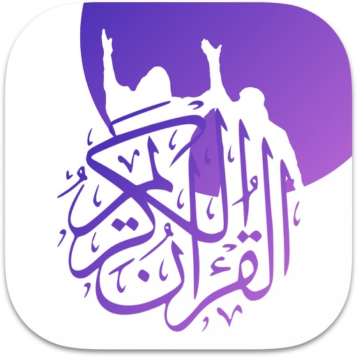 The Last Reminder - Holy Quran by MAHRAM Foundation