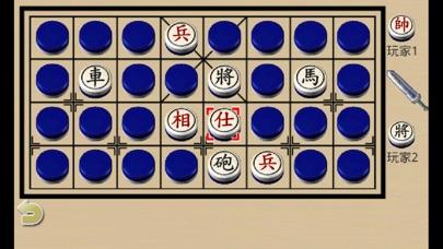 暗棋1屏幕截圖2
