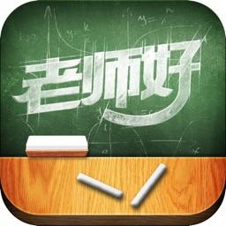 老师好 HD -中考高考必备的名师辅导平台