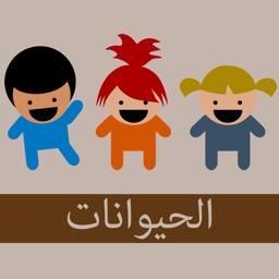 الحيوانات | العربية