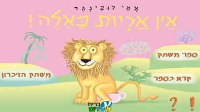 עברית לילדים – HD אין אריות כאלה Screenshot 1