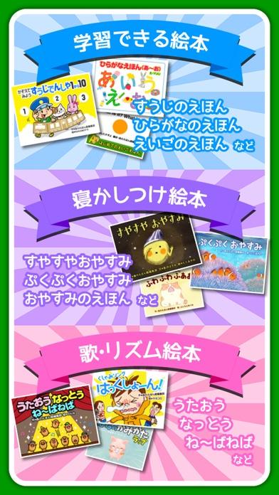 森のえほん館◆絵本の読み聞かせアプリスクリーンショット5