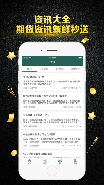乐享期货宝-黄金期货投资软件 screenshot-4