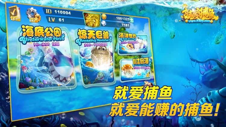 就爱捕鱼-2017全球最火爆的捕鱼游戏 screenshot-4