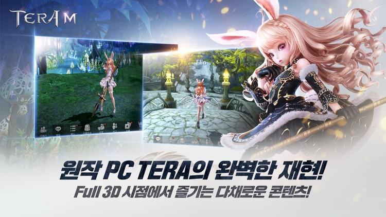 테라M screenshot-1
