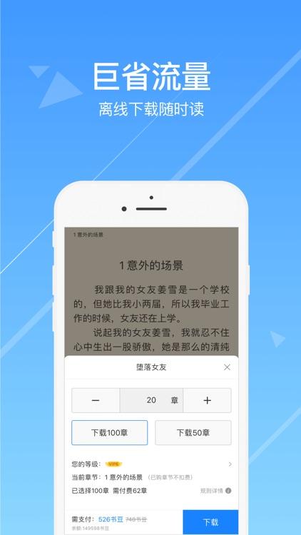 今日小说 screenshot-3