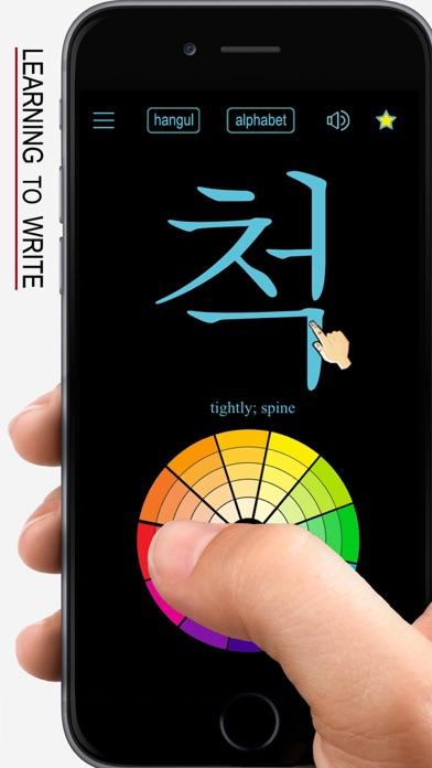 Learn Korean Handwriting ! screenshot 1