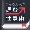 デキる大人の読む仕事術 - iPhoneアプリ
