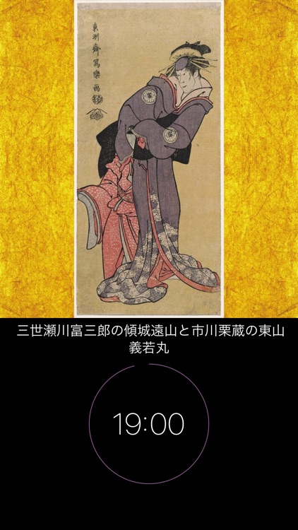 Ukiyo-e clock screenshot-3