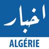 Akhbar Algérie - أخبار الجزائر