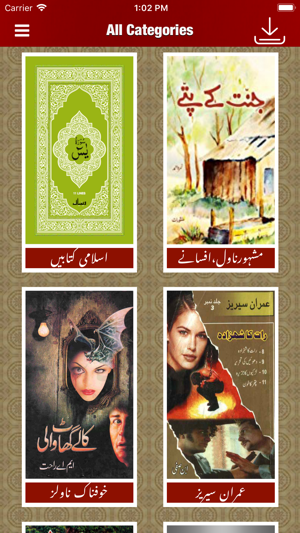 The Urdu Library on the App Store