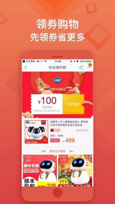 天天淘券 - 网上购物优惠券大全