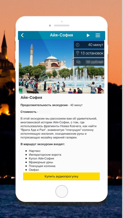 Аудиогид по Стамбулу PRO screenshot-4