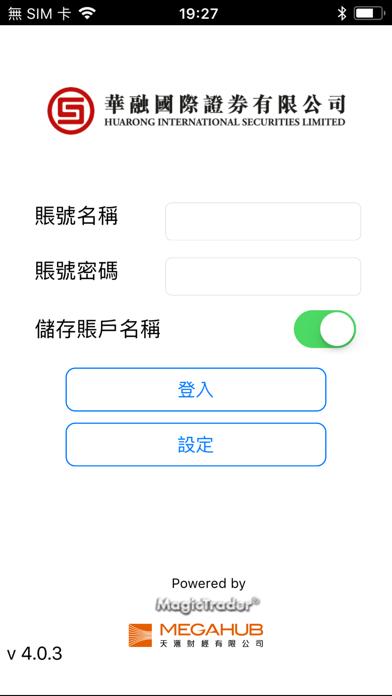 華融金控-天匯財經版 screenshot one