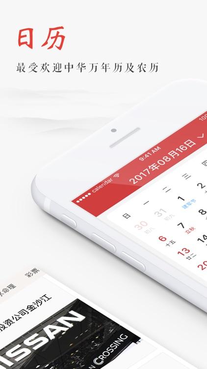 Classics Calendar-中国万年老黄历