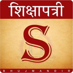 Shikshapatri & Bhashya