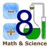 中学校2年の数学と理科