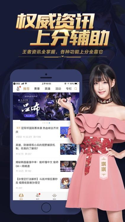 王者荣耀助手 screenshot-4
