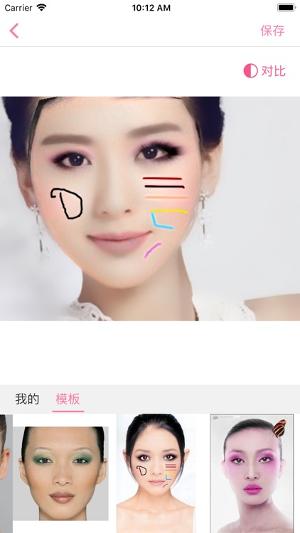 迁迁静妆 screenshot-3
