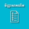 Khmer Math Exam