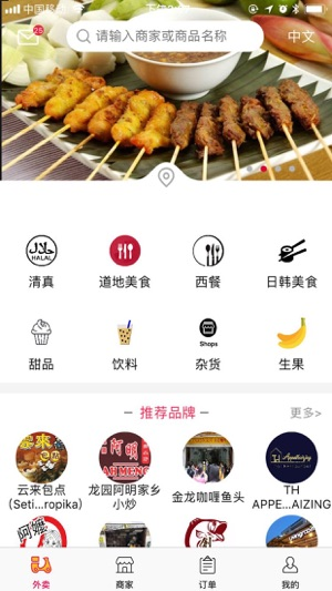 food mama on the app store