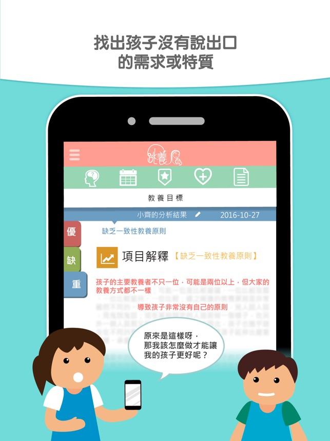 跳養」教養App on the App Store