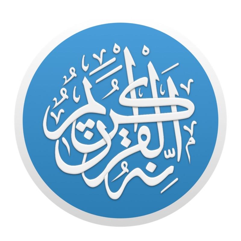 Quran Pro القرآن الكريم برو Hack Tool