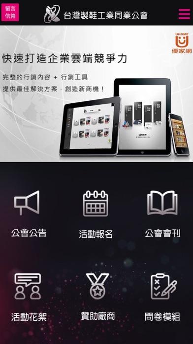 台灣製鞋公會屏幕截圖1