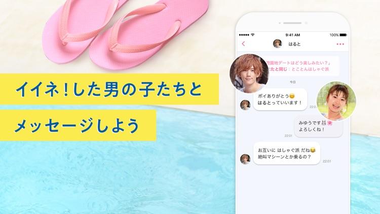 Poiboy(ポイボーイ) screenshot-3